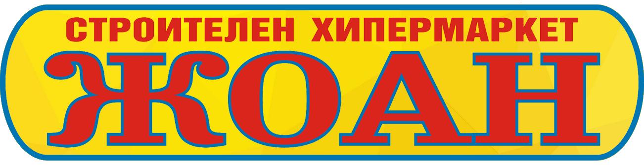 ЖОАН - Строителен Хипермаркет |joan.bg